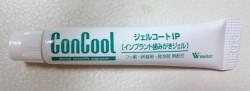 インプラント専用歯磨き粉
