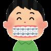 歯医者が教える矯正歯科の選び方のポイント3つ!