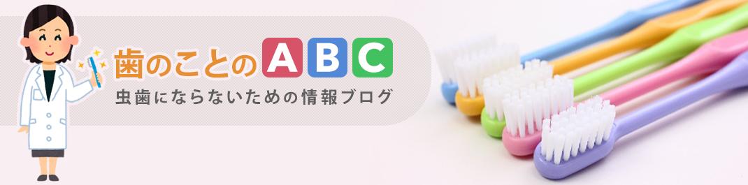 歯のことのABC |虫歯にならないための情報ブログ