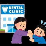 歯医者さんがどうして怖いのか?