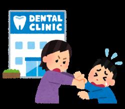 歯医者さんが怖い